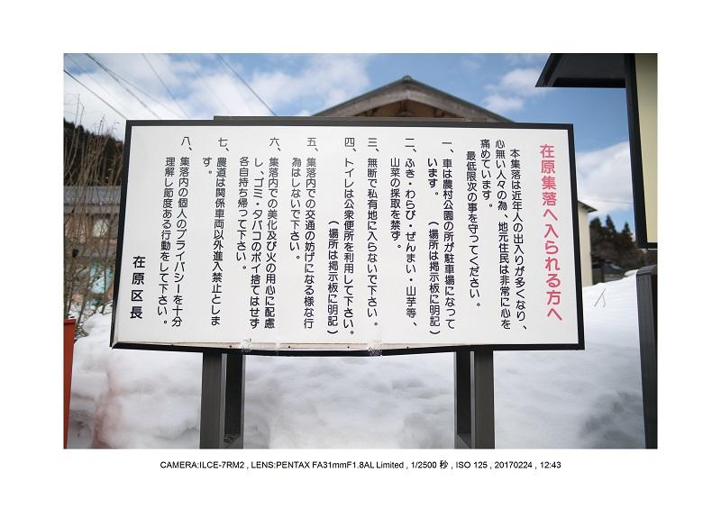 絶海関西・滋賀琵琶湖風景散歩116.jpg