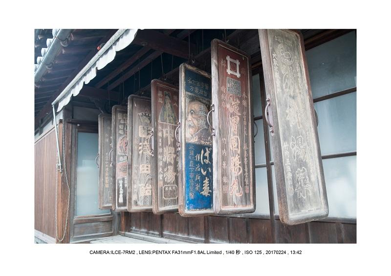 絶海関西・滋賀琵琶湖風景散歩128.jpg