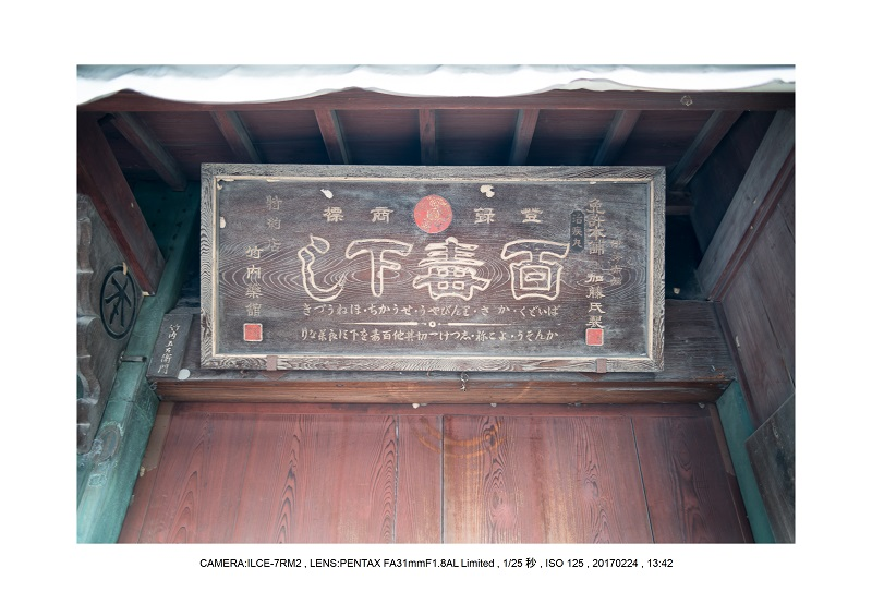 絶海関西・滋賀琵琶湖風景散歩129.jpg