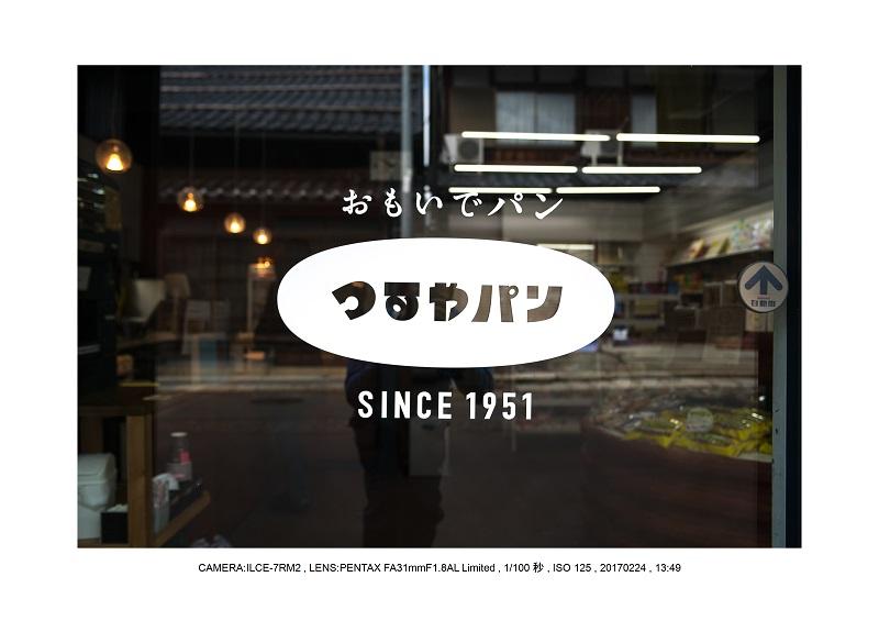 絶海関西・滋賀琵琶湖風景散歩131.jpg