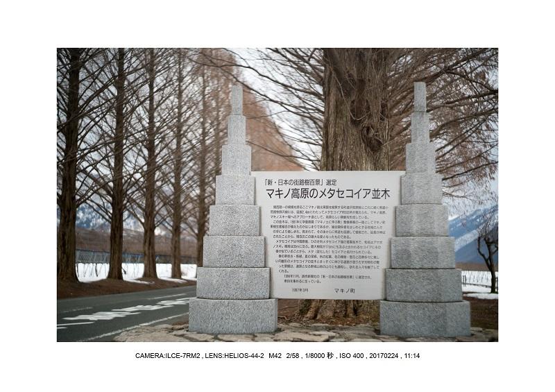 絶海関西・滋賀琵琶湖風景散歩97.jpg