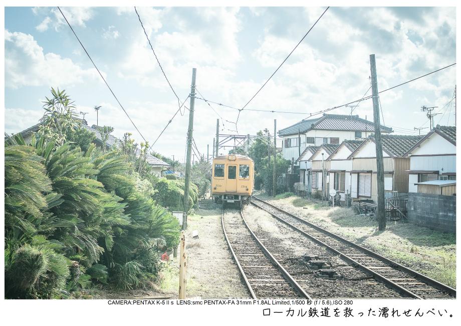 銚子電鉄0.jpg