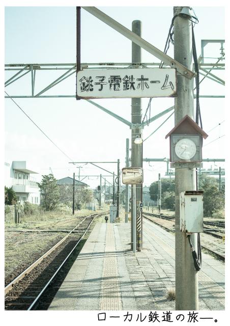 銚子電鉄00.jpg