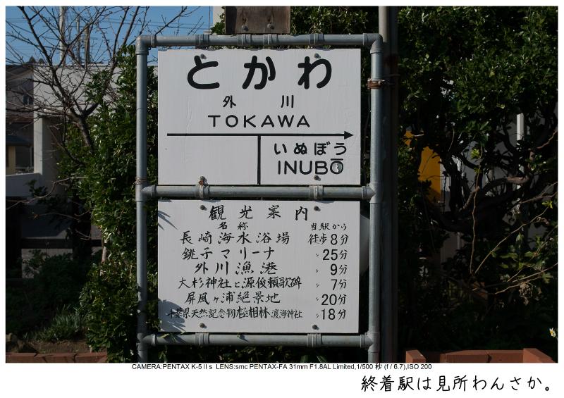 銚子電鉄19.jpg