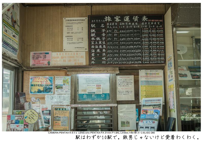 銚子電鉄8.jpg
