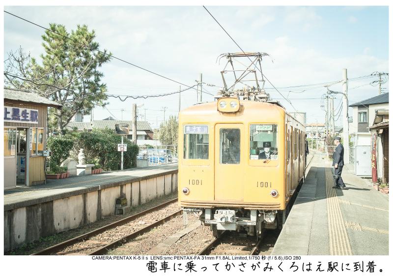 銚子電鉄9.jpg