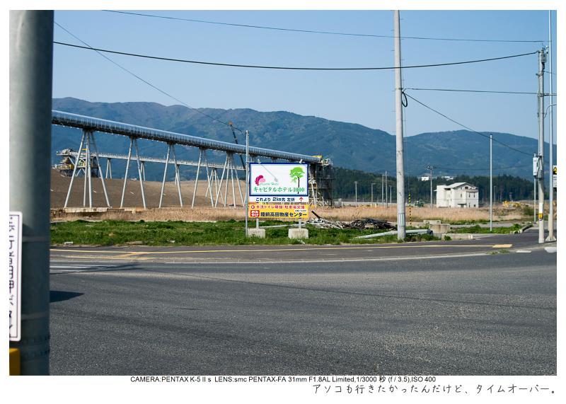 陸前高田奇跡の一本松3.jpg
