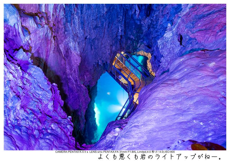 龍泉洞10.jpg
