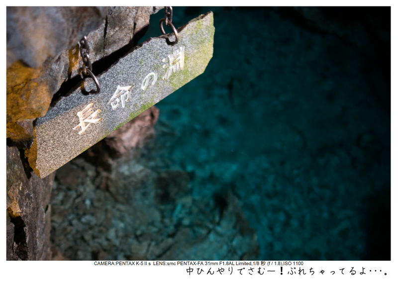 龍泉洞4.jpg